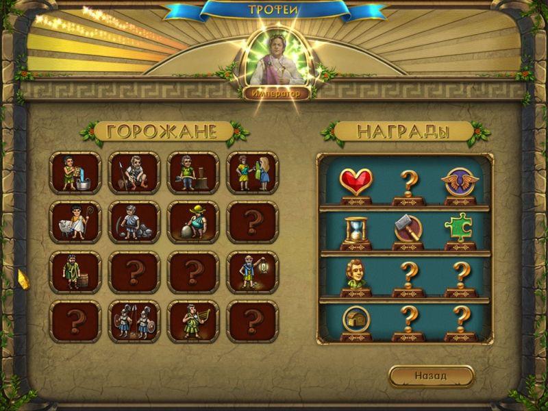 игра колыбель рима 2 скачать бесплатно полную версию - фото 9