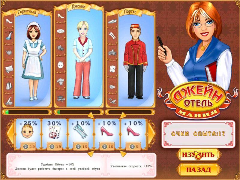 Скачать Игру Полную Версию Отель Джейн - фото 3