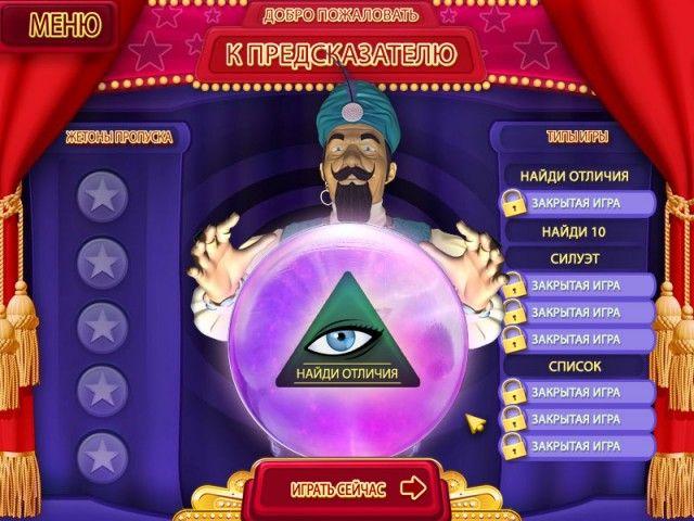 скачать игру шоу спрятанных предметов полную версию бесплатно - фото 7