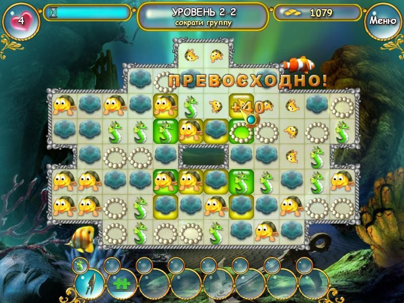 Игра скрытые чудеса глубин скачать бесплатно полную версию