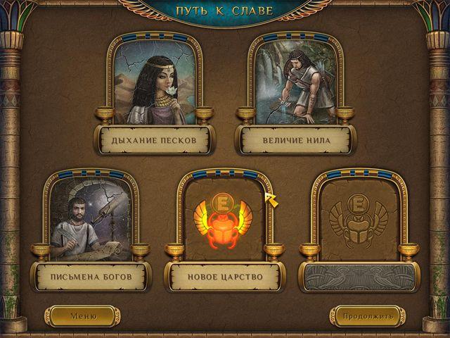 скачать бесплатно игру колыбель египта полную версию - фото 10