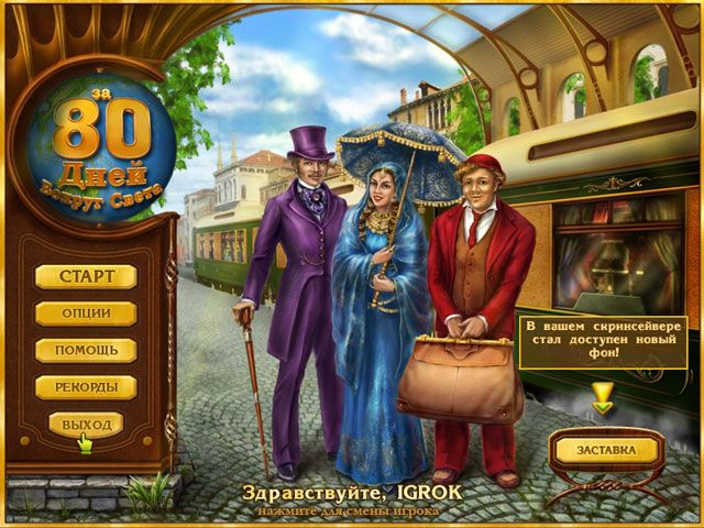 игра 80 дней вокруг света скачать
