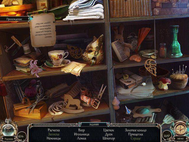 Поиск предметов и вещей чтобы пройти дальше