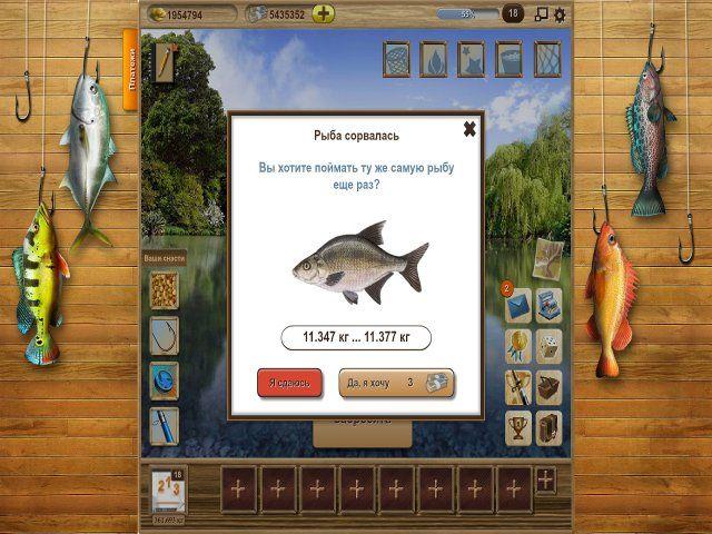 играть как ловят рыбу