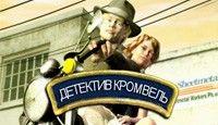 Детектив Кромвель