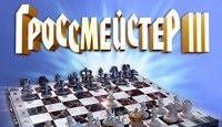 Гроссмейстер 3