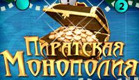 Пиратская Монополия