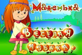 Игру по изучению азбуки
