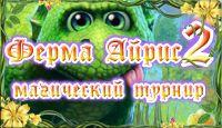 Ферма Айрис. Магический турнир